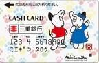 ミミックマイクが通帳やキャッシュカードに--三重銀行120周年でデザイン変更