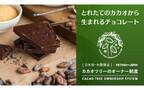カカオの木オーナー制度が開始--1年後にBean to Barチョコレートが1kg届く!