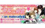 「世界一初恋」とアニメイトカフェがコラボ -特製フードやデザートも!