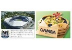 大阪府の2つのホテルで、新スタジアム型のガンバケーキを100個限定販売