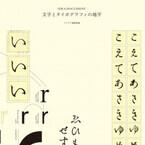和文フォント&タイポグラフィの考察を
