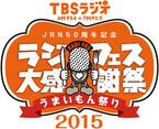 東京都港区・赤坂サカスで「ラジフェス2015~うまいもん祭り~」開催