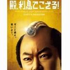 阿部サダヲ主演の時代劇映画、ドヤ顔&黄金ゼニマゲの衝撃ポスター公開!