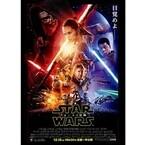 『スター・ウォーズ』最新作の新映像、世界に先駆け日本でサプライズ上映!