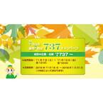 LCC・春秋航空日本、国内2路線で片道737円~の「737キャンペーン」実施