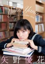 シロニンジャー・伊賀崎風花役の矢野優花、オフィシャルカレンダーを発売