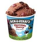BEN&JERRY'S、チョコアイス×チェリーの「チョコレートチェリー」発売