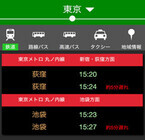 JR東日本、スマートフォンアプリとデジタルサイネージの情報連携実証試験