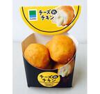 ファミリーマート、チキンの中に濃厚チーズが入ったナゲット発売