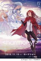 劇場アニメ『ハーモニー』、公開記念舞台挨拶の模様をニコニコ生放送で配信