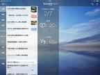 ヤフー、iPad版「Yahoo!ニュース」公式アプリを提供