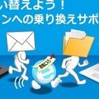 日本マイクロソフト、Win XPマシンからのPC買い替えサポート窓口を開設 - データ移行ソフトの無償公開も