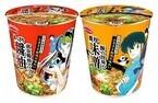 『うる星やつら』『らんま1/2』パッケージのカップ麺が登場