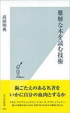 難しい本との戦い方を習得する - 『難解な本を読む技術』