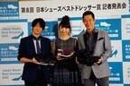 「日本シューズベストドレッサー賞」に山下真司、忍成修吾、おのののか