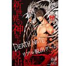 東京都と大阪府で「DEATH NOTE」とコラボしたリアル脱出ゲームを開催