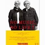 『母と暮せば』とタワレコがコラボ! ポスターに坂本龍一&山田洋次監督登場