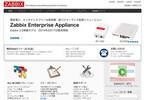 Zabbix Enterpriseカスタマーポータルサイトの提供を開始