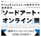 PS4刻印モデル発売記念! 東京・銀座で「ソードアート・オンライン」展開催