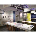 大阪府・万博公園で「ほぼ日手帳」の「ことば」を展示するイベント開催