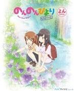 TVアニメ『のんのんびより りぴーと』、Blu-ray/DVD第4巻のジャケット公開