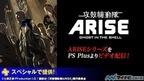 「攻殻機動隊ARISE」シリーズ、PlayStation Plus加入者向けに4週連続で配信