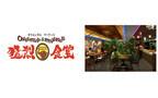 東京都・銀座にパクチーやエスニック食材満載の新アジアン料理店が誕生