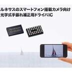 ルネサス、スマホ搭載カメラ向け光学式手振れ補正ドライバICを開発