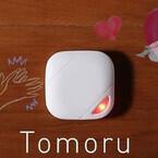 Makuake、スマホと連動して光るIoTデバイス「Tomoru」のプロジェクト開始