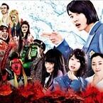 長瀬智也率いる、クドカン映画劇中バンド・地獄図CDデビュー!主題歌入予告も