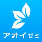 アオイゼミを運営する葵、KDDIやマイナビなどから総額2.8億円の資金調達