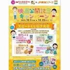『ちびまる子ちゃん』×JR東海ツアーズ、25周年でコラボ! くじ引き企画実施