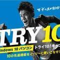 WDLC各社、お得なWindows 10 PCキャンペーン - アンバサダーは武井壮さん