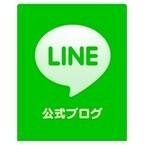 LINEがセキュリティ啓発キャンペーンをスタート