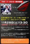 オリオスペックで日本未発表のASUS製品を使ったオーバークロックイベント