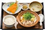 「やよい軒」、生姜を効かせた「ぽかぽか生姜鍋定食」など2種を発売