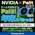 ドスパラ、高橋敏也氏によるPalit製カードの解説番組をニコ生で配信