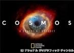 ナショジオ、伝説の科学番組「コスモス」の続編を3月16日からCSで放送開始