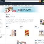 Amazon過去3年データから「定番おもちゃ200」発表、高品質&独自性が支持