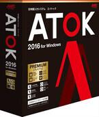 日本語入力システム「ATOK 2016」、場面によって変換候補が適切に変化