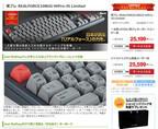 「一太郎2016」記念の東プレキーボードを限定500台で発売