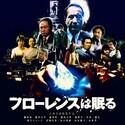 藤本涼、『369のメトシエラ』小林兄弟の最新作で主演! 同族会社問題を映す