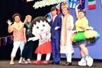 映画『ちびまる子ちゃん』、中川大志、ローラらが各国の華やか衣装で登場!