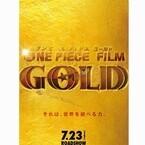 尾田栄一郎、『ONE PIECE』4年ぶり劇場版総合プロデューサーに!16年7月公開