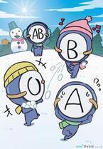 話題の血液型バラエティ『血液型くん!』、第4期シリーズが来年1月より放送