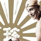 松山ケンイチ、実写『珍遊記』でパンイチ&坊主頭!「自分ではよく脱げた方」