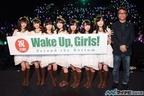 メンバーの成長に紺野あさ美アナも感動! 劇場版『Wake Up, Girls! Beyond the Bottom』初日舞台挨拶