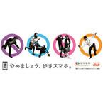 KDDI、阪神電車とコラボした歩きスマホ防止キャンペーンを展開
