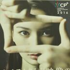 「CP+2016」は新しい試みが盛り沢山 - パシフィコ横浜を飛び出た新会場も