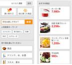 ヤフー、シニア向けアプリ『らくらく通販』 - 提案機能やスマート決済も